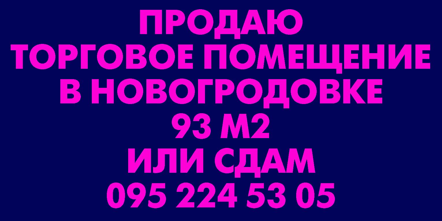 Продается торговое помещение в Новогродовке