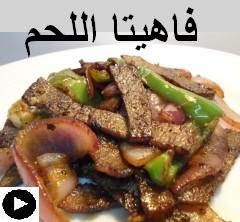 فيديو فاهيتا اللحم على طريقتنا الخاصة