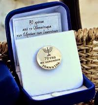 סיכת האירוע שחולקה באירועי 70 שנה לציון שואת יהודי יאנינה (2014)