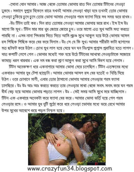 Darjeeling er komola bangla choti ( like our facebook page crazyfun34a ...