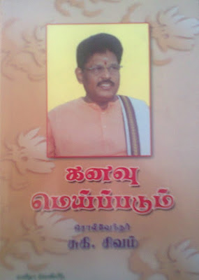 Kanavu Meippadum By Suki.Sivam Buy Online