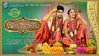 kalyana-vaibhogame-songs