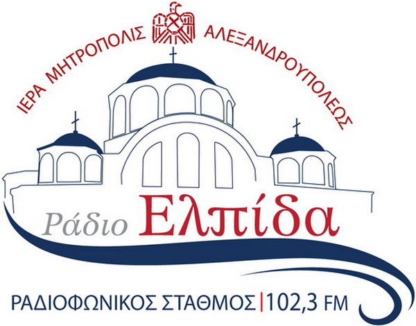 Αναστολή λειτουργίας Ραδιοφωνικού Σταθμού Ράδιο Ελπίδα 102,3