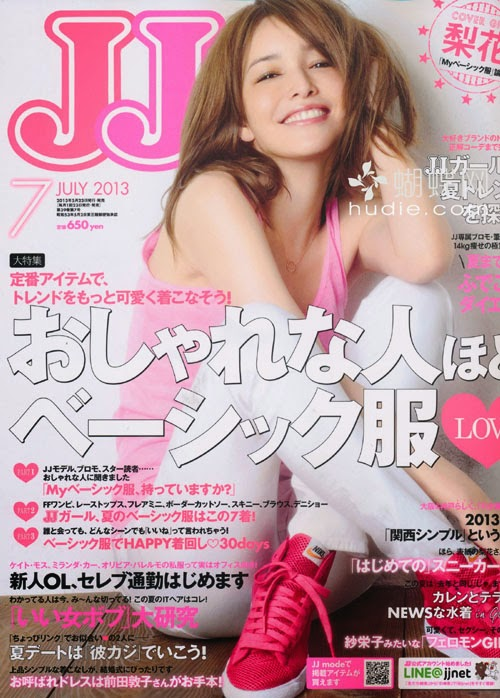 JJ (ジェイジェイ) July 2013 Rinka 梨花