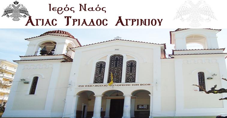Ιερός Ναός Αγίας Τριάδας Αγρινίου
