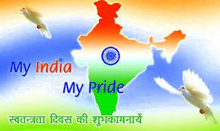 Independence Day Shayari Sms