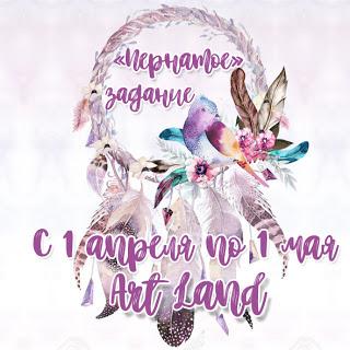 """+++""""Пернатое"""" задание до 01/05"""