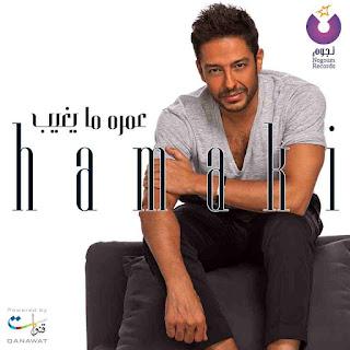كلمات البوم محمد حماقي الجديد عمره مايغيب