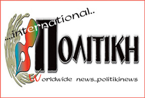 ΠΟΛΙΤΙΚH, POLITIKINEWS, ΕΙΔΗΣΕΙΣ, ΝΕΑ,POLITIKINEWS.GR,NEWS GREECE,GREECE NEWS