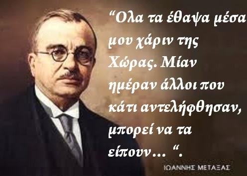 29 Ιανουαρίου 1941 ο Περίεργος θάνατος του Εθνικού Κυβερνήτη Ιωάννη Μεταξά