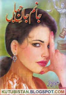 Janam Jan-e-Jahan Novel