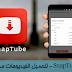 تحميل الفيديوهات من اليوتيوب تطبيق SnapTube apk 2015