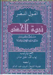 حمل كتاب القول النضر فى نبوة الخضر-  إيهاب عبد الجليل عباس