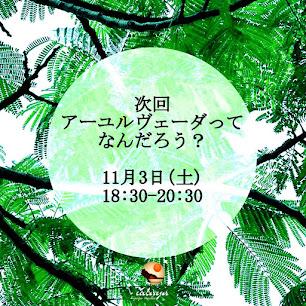 【詳細後日】11月3日(土)アーユルヴェーダってなんだろう?/さゆり先生