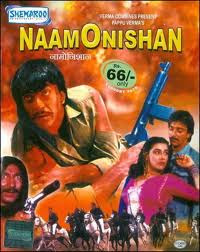 Naam O Nishan (1987) - Hindi Movie