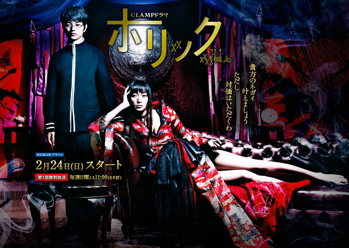 GF2Y.blogspot.com: Sub XxxHolic Live Action J-Drama (ENG ...