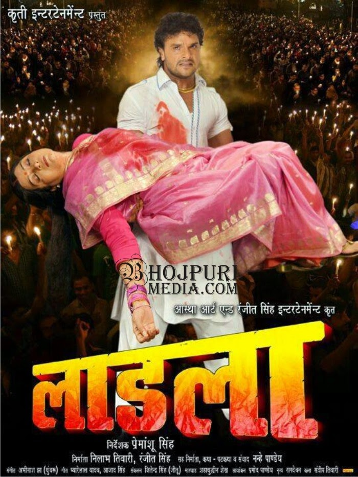 Bhojpuri movie Laadla poster 2015 wiki, kesari lal yadav, neha shree first look pics, wallpaper
