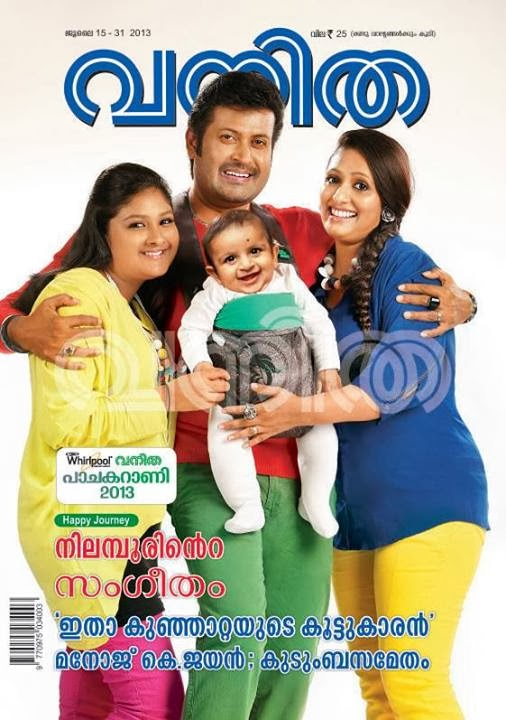 Vanitha Veedu Magazine Free Download | Joy Studio Design Gallery ...