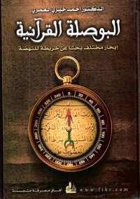 البوصلة القرآنية - كتابي أنيسي