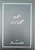 احمدیہ تعلیمی پاکٹ بک
