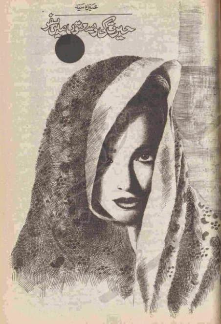 Herat ki woshaton mein safar by Uneeza Syed - Herat ki woshaton mein safar by Uneeza Syed