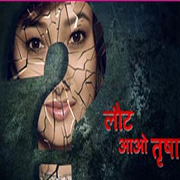 Laut Aao Trisha Episode 76 - 3rd November 2014 | Life Ok Tv