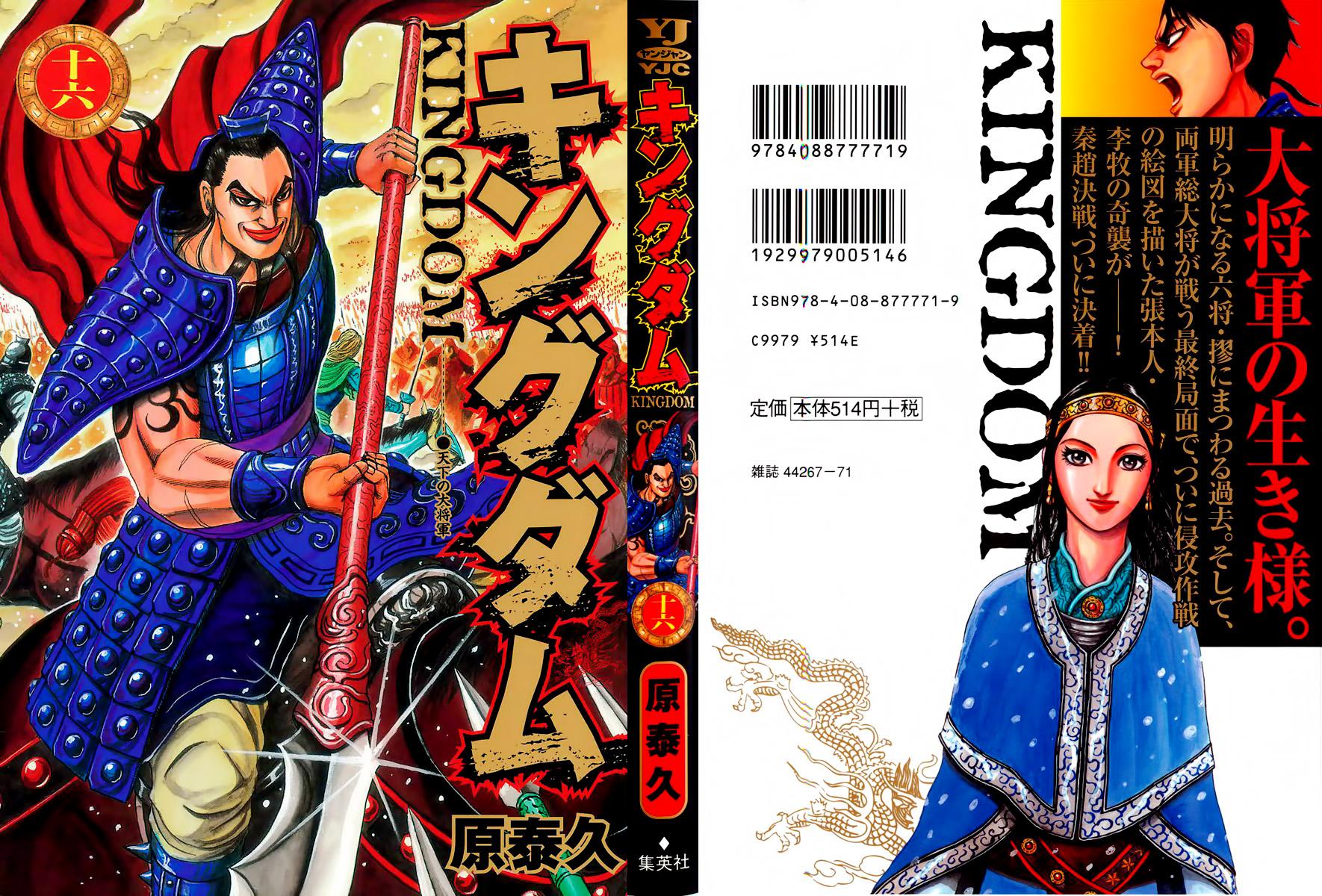 Kingdom - Vương Giả Thiên Hạ Chapter 163 page 2 - IZTruyenTranh.com