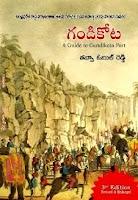 """""""గండికోట"""" చదవండి..(Gandikota book ..Revised& Enlarged-2016)"""