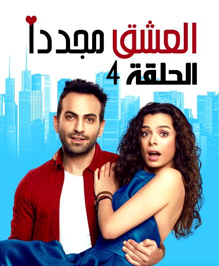 مسلسل العشق مجدداً Aşk Yeniden الحلقة 4 مترجمة للعربية HD