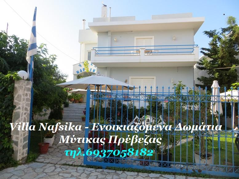 Villa Nafsika - Ενοικιαζόμενα Δωμάτια