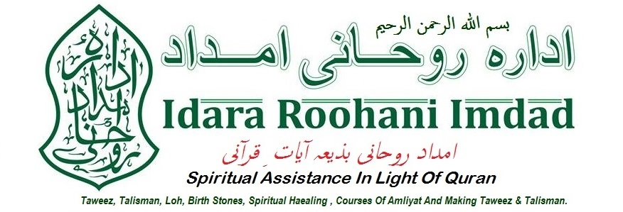 ادارہ روحانی امداد Spiritual Care 0091-33-23607502