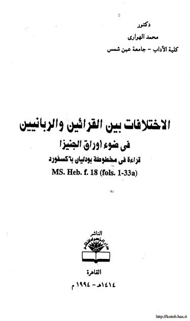 حمل كتاب الاختلافات بين القرائين والربانيين في ضوء أوراق الجنيزا - محمد الهواري