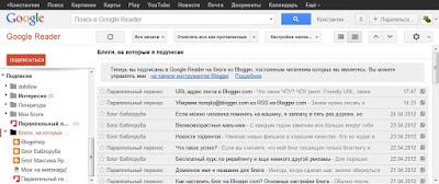 Списка чтения Blogger.com в Google Reader | Блоги, на которые я подписан