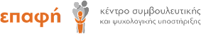 Η επαφή είναι ένα σύγχρονο κέντρο συμβουλευτικής και ψυχολογικής υποστήριξης εφήβων, ενηλίκων και ο