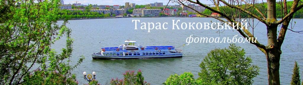 Taras Kokovsky's photopage