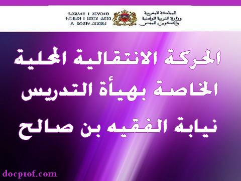 نتائج الحركة الانتقالية المحلية الخاصة بنيابة الفقيه بن صالح