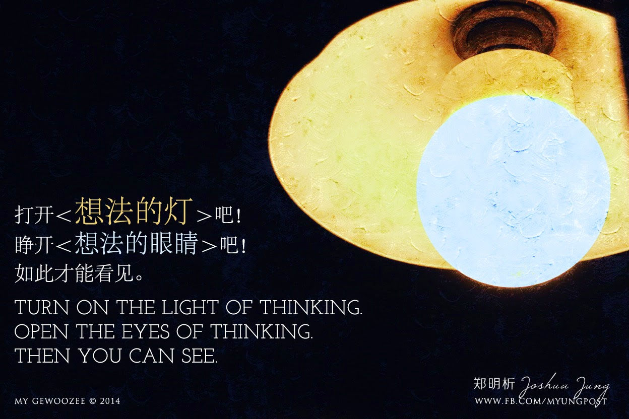 郑明析,摄理,月明洞,灯,想法,眼睛,Joshua Jung, Providence, Wolmyeong Dong, light, thinking, eyes