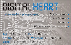 KATOYNA: DIGITAL HEART