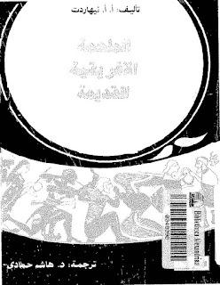 حمل كتاب الملحمة الإغريقية القديمة - أ. أ. نيهاردت