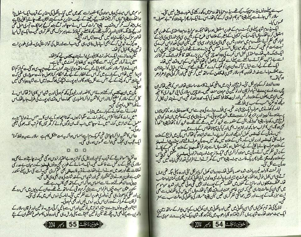 Kitab Dost: Aab e hayat novel by Umaira Ahmed Episode 2 Online Reading