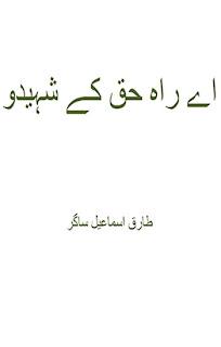 Aee Rah-e-Haq Ke Shaheedoo