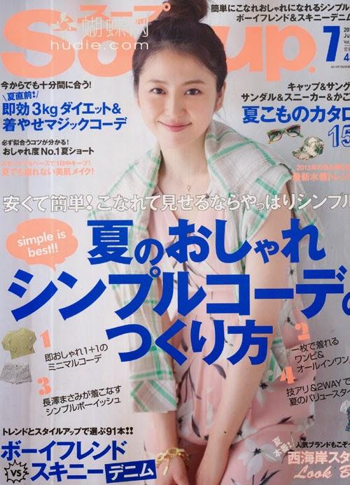 Soup. (スープ) July 2013 Masami Nagasawa 長澤まさみ