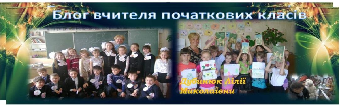 Блог вчителя початкових класів Дубинюк  Лілі Миколаївни
