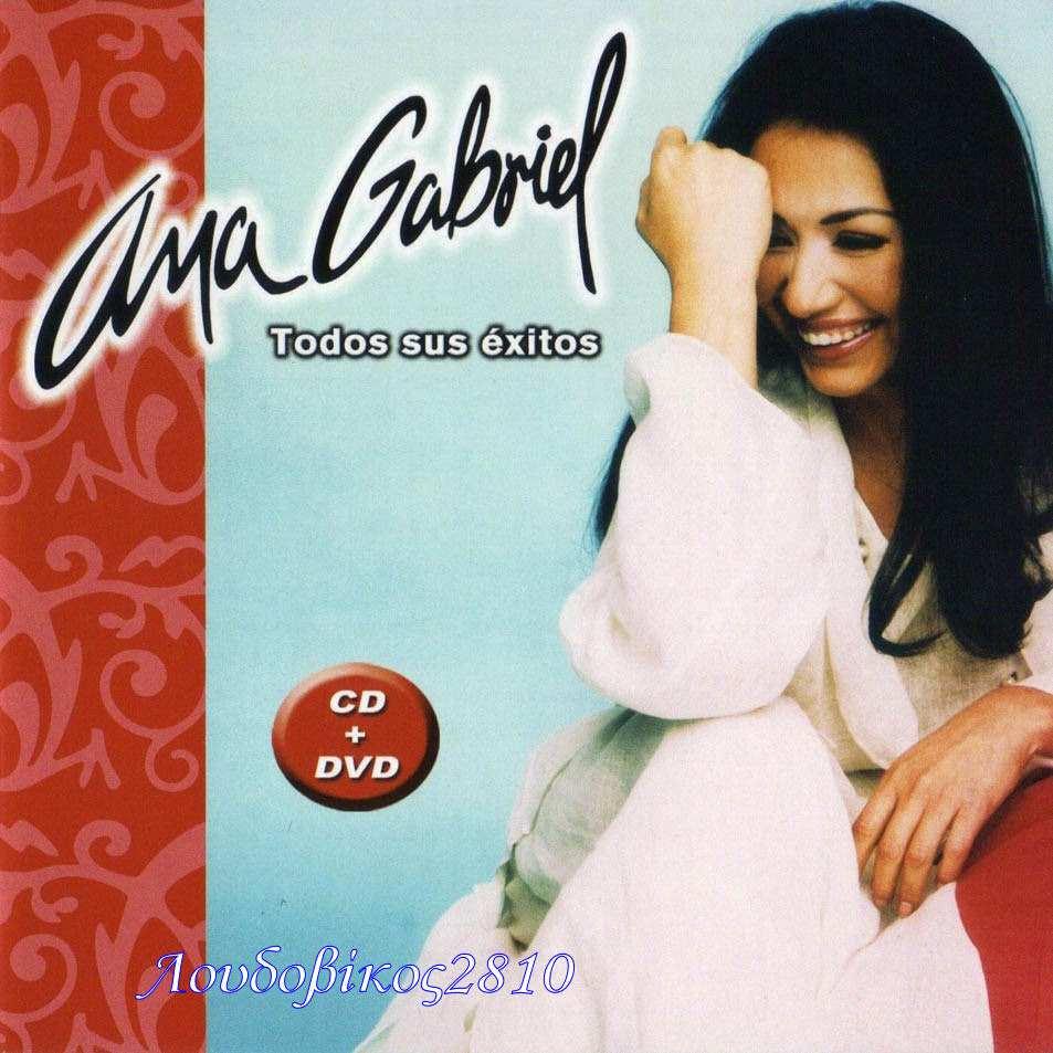 Escuchar Ana Gabriel Amiga y descargar canciones mp3 en
