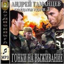 Гонки на выживание. Андрей Таманцев — Слушать аудиокнигу онлайн