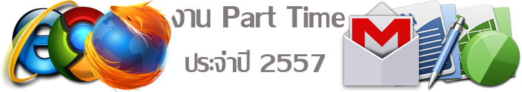 หางาน Part Time งานพิเศษทำที่บ้าน เสาร์ อาทิตย์ ปี 2557