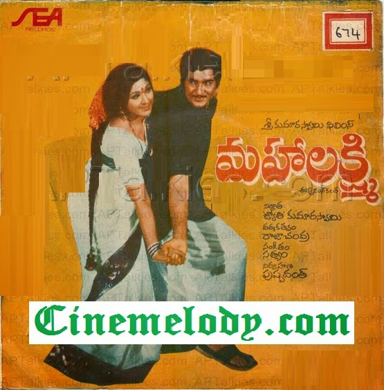 Mahalakshmi Telugu Mp3 Songs Free  Download  1988