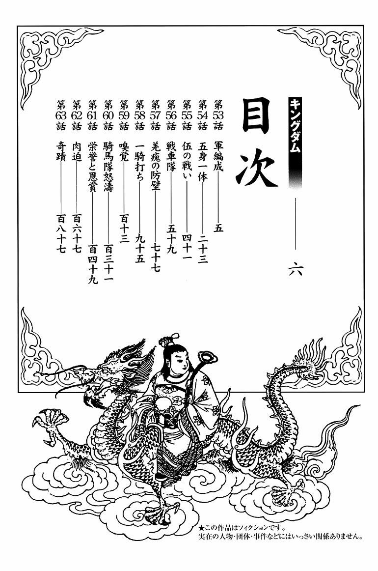 Kingdom – Vương Giả Thiên Hạ (Tổng Hợp) chap 53 page 4 - IZTruyenTranh.com