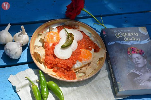 фрида кало, свещена билка, колибри, мексико, мексиканска рецепта, яйца на очи, кулинария, книги, литература, биография
