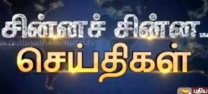 Chinna Chinna Seithigal (20/01/2016)   Puthiyathalaimurai TV